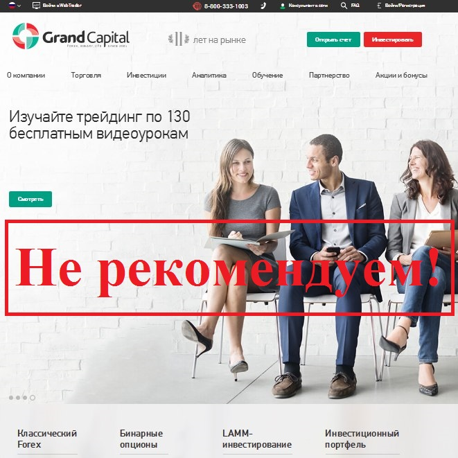 Grandcapital.ru – отзывы о брокере