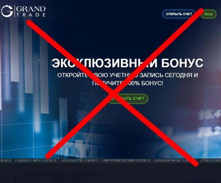Проекты Grande Trade и DROID — отзывы о мошенниках