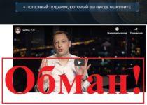 Жулики Владимир Азимов и Даниила Шолохов. Отзывы о проекте Крипто Формула