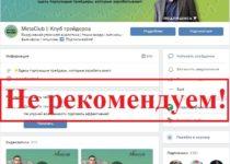 Клуб торгующих торговцев Владимира Мудрикува. Отзывы о MetaClub