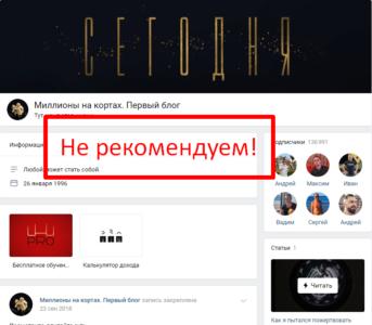 Миллионы на кортах от Никиты Сычева – отзывы о проекте