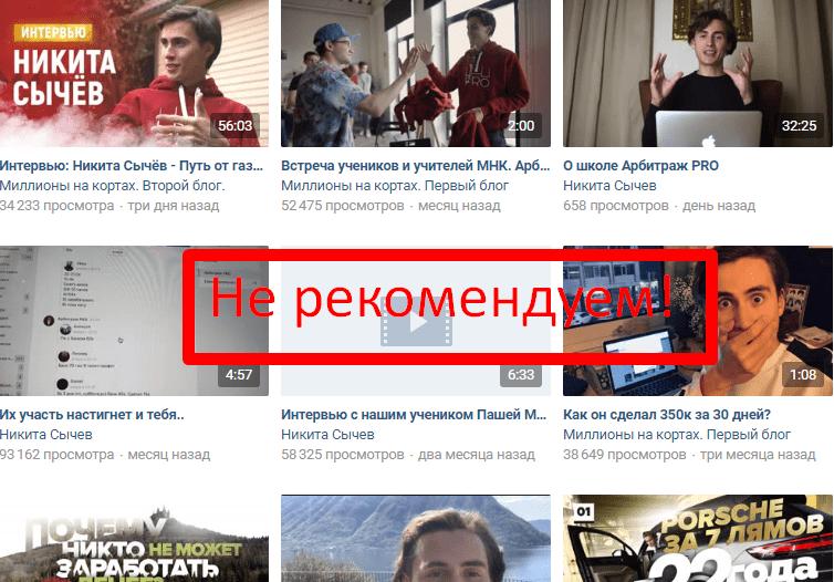Никита Сычев – отзывы