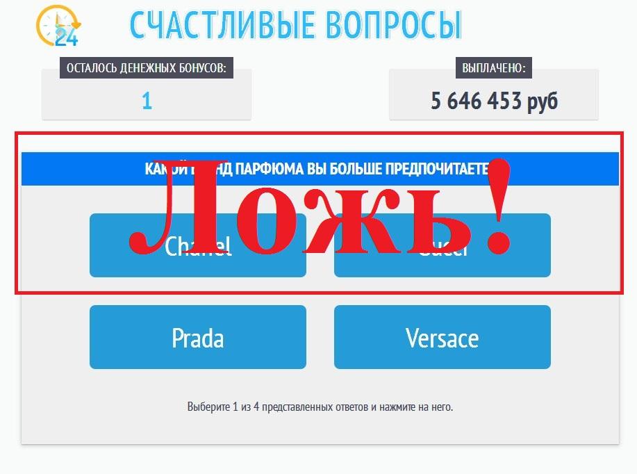 Finalchemical.ru – отзывы о проекте «Счастливый вопрос»