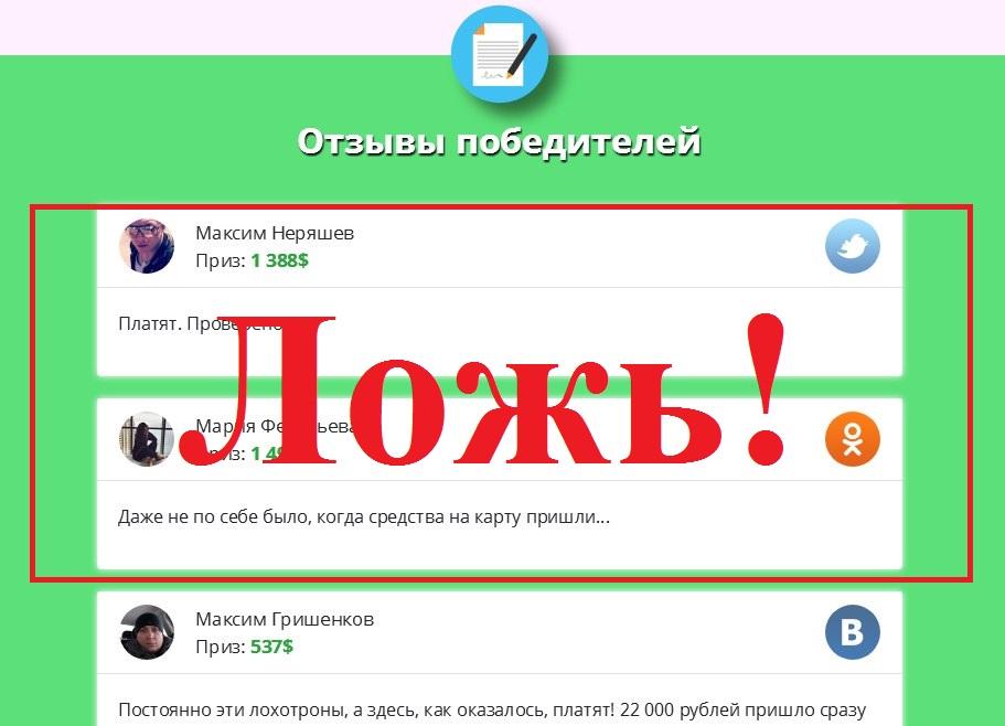 Luckypayments.site – отзывы о проекте «Счастливый платёж»