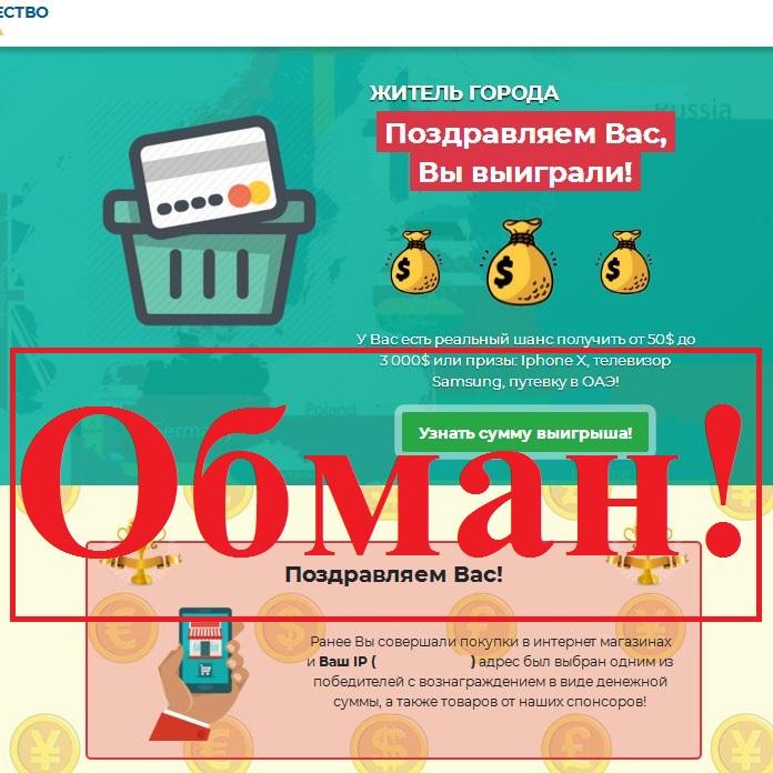 Ещё один лохотрон – «Счастливый покупатель»! Отзывы о orderhappys18.space