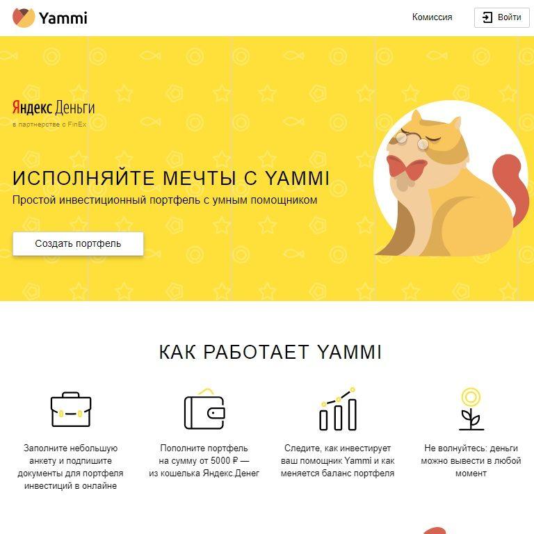 Yammi.io — отзывы о проекте от Яндекса
