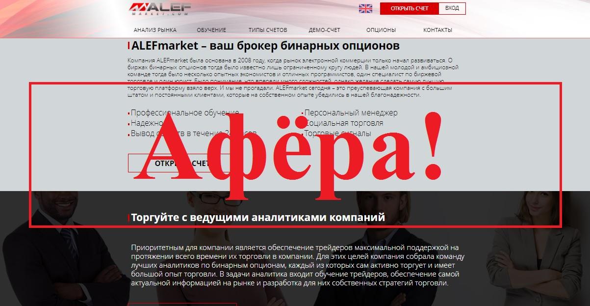 Alefmarket.com - отзывы о проекте