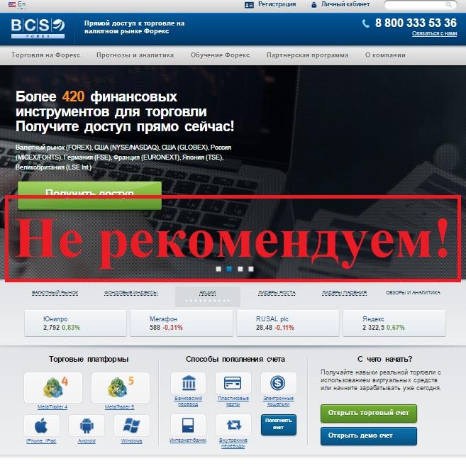 Bcsforex.com — отзывы о форекс брокере