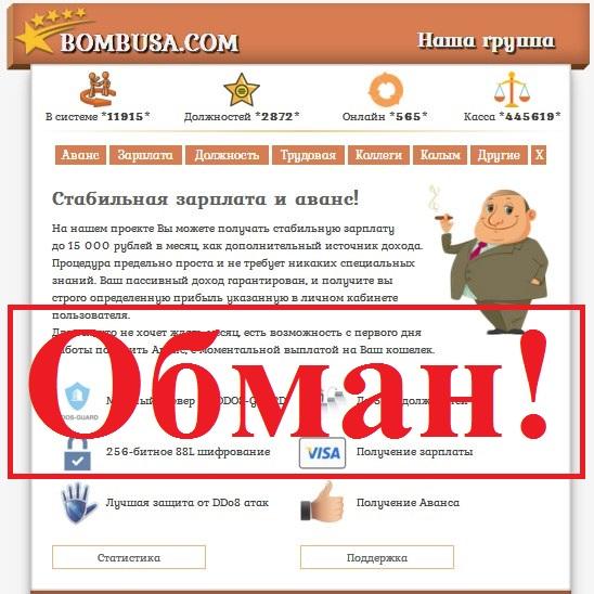 Фальшивая работа за 10 рублей. Отзывы о проекте Bombusa.com