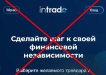 Брокер INTRADE — отзывы о проекте