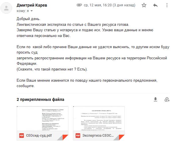 Дмитрий Портнягин суд и угрозы