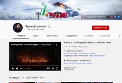 Дмитрий Портнягин Трансформатор отзывы