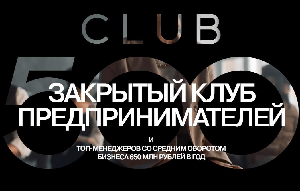 Клуб 500 отзывы мошенничество