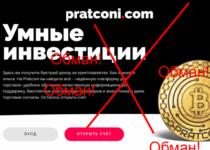 Pratconi.com — отзывы о проекте