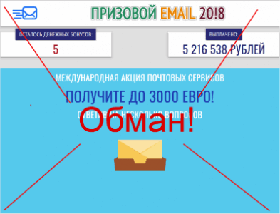 Призовой Email отзывы