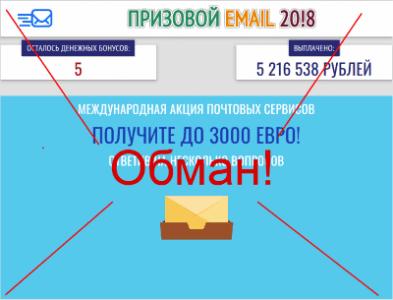 Призовой Email отзывы