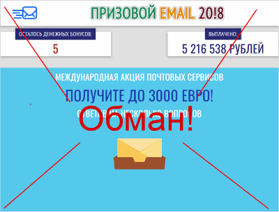 Призовой Email — Международная Акция почтовых сервисов отзывы