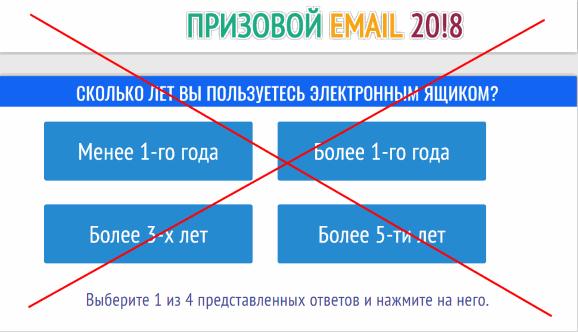 Призовой Email - Международная Акция почтовых сервисов