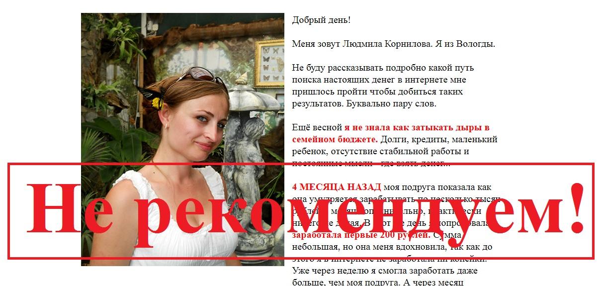 Возвращение Людмилы Корниловой. Отзывы о «10 000 РУБЛЕЙ НА АВТОМАТЕ»