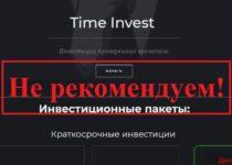 Инвестиционный и букмекерский доминант. Отзывы о Time Invest