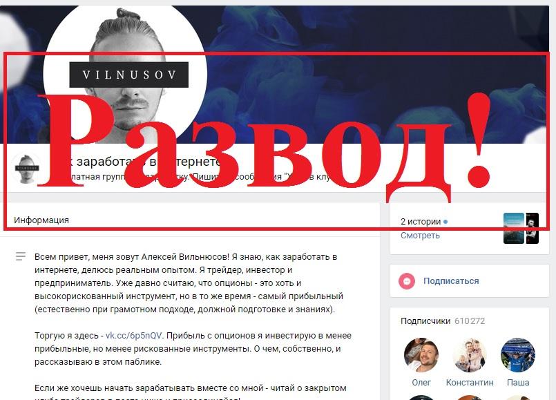 Алексей Вильнюсов - отзывы о трейдере с «изюминкой»