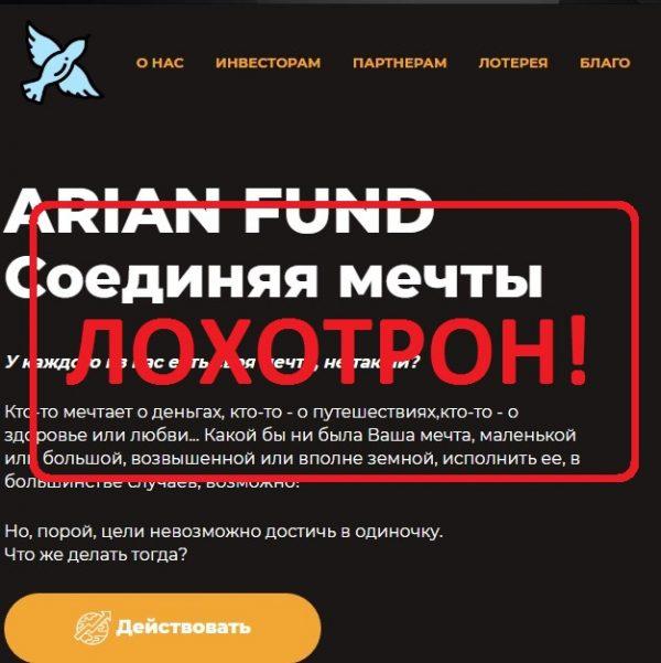 ARIAN fund — отзывы о проекте