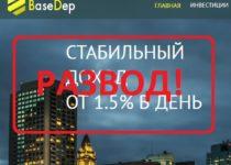 BaseDep.com — отзывы о проекте