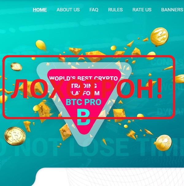 BTC-PRO.biz — отзывы о мошенниках