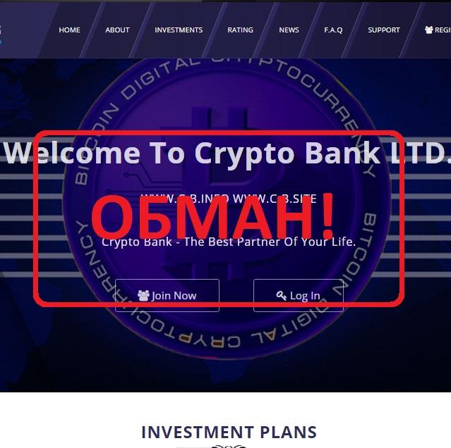C-b.info — отзывы о мошенническом проекте