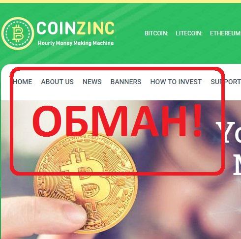 CoinZinc.com — отзывы о проекте
