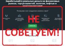 Weltrade.ru — отзывы о проекте