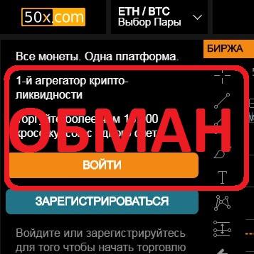 50x.com — отзывы о проекте