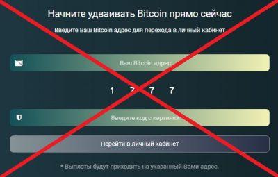Bit2x.io - отзывы о мошенниках