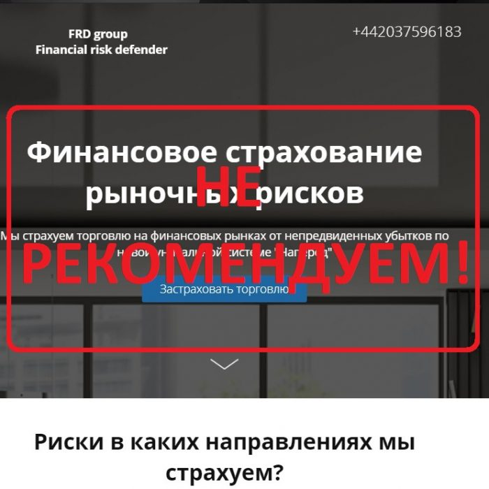 Risk-defender.ru — отзывы о проекте