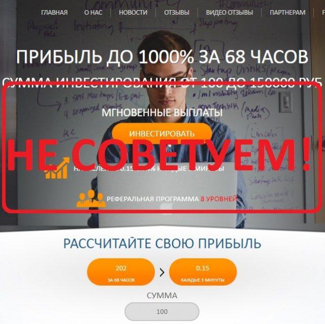 PROFNET.co — отзывы о финансовой пирамиде