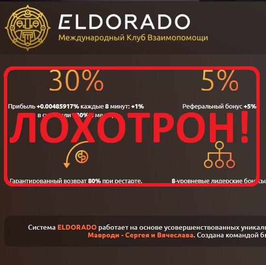 ELDORADO — отзывы о мошенническом проекте