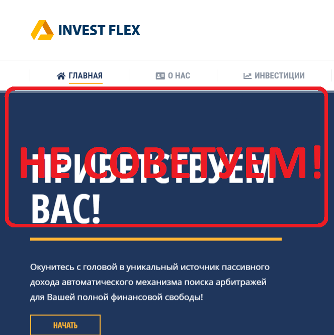 Invest-Flex.com — отзывы о проекте