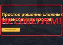 Fiatoff.com — отзывы о сомнительном проекте