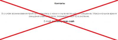 PAYER.cash - отзывы о проекте