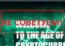 Cryptoduction.com — отзывы о брокерской компании