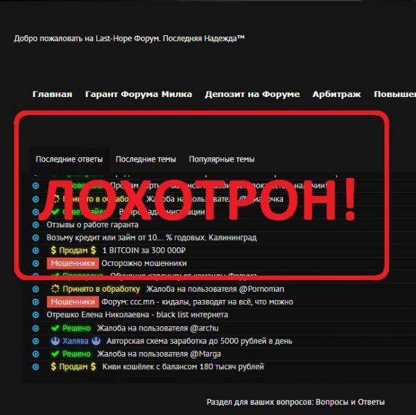 Last-hope.online — отзывы о мошенниках «Последняя надежда»