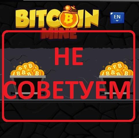 Bitcoinmine Game — отзывы об экономической игре