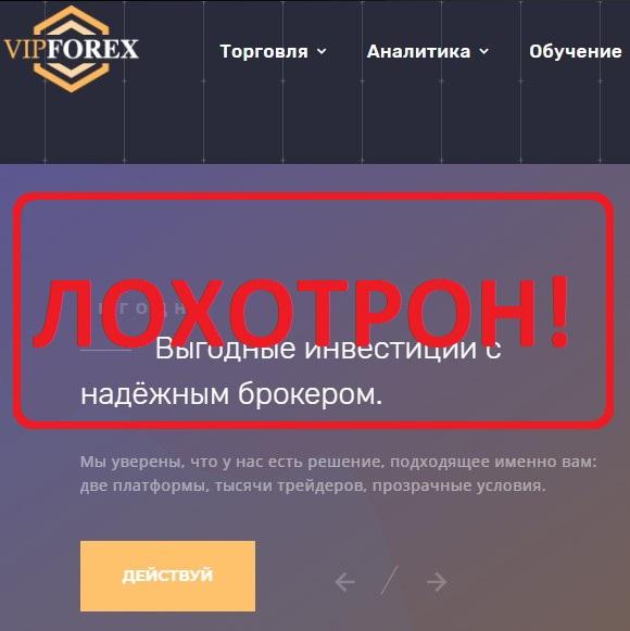 Fvipx.com  — отзывы о проекте