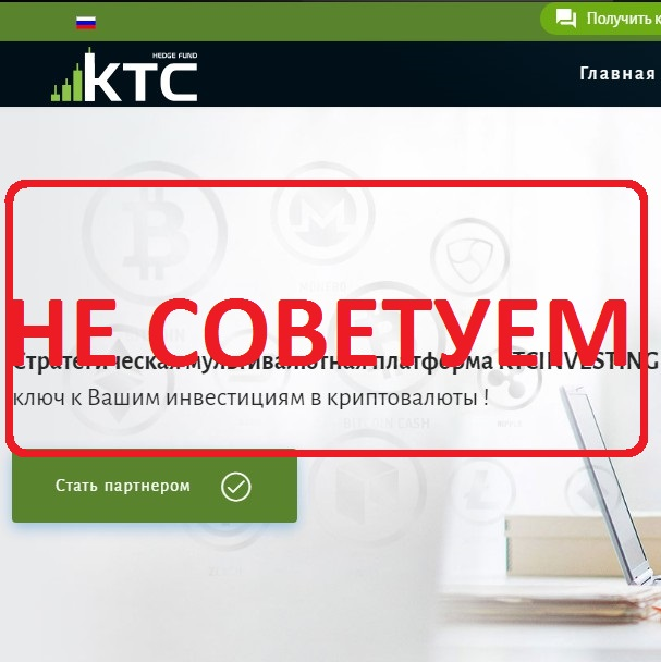 KTCINVESTING.com — отзывы о проекте