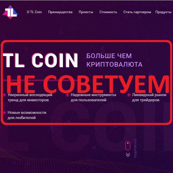 TL Coin — отзывы о криптовалютном проекте