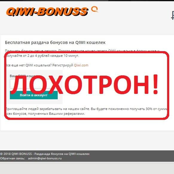 Отзывы о лохотроне QIWI-bonuss