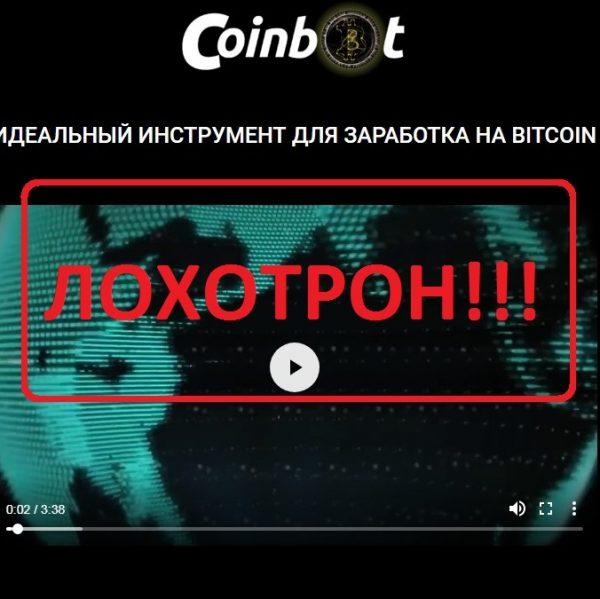 Торговый робот CoinBot — отзывы о лохотроне