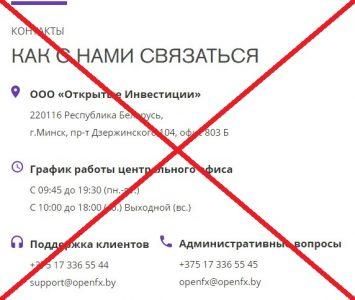 OpenFx.by - отзывы о сомнительной компании