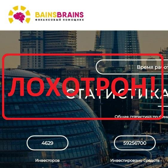 BAINS BRAINS LTD — отзывы о мошенниках