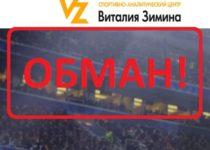 Виталий Зимин и его Спортивно-аналитический центр — отзывы о проекте